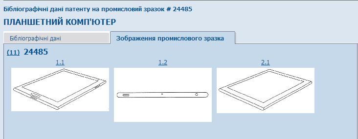 планшет 2