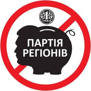 Бойкот_Партії_Регіонів_1 (1)