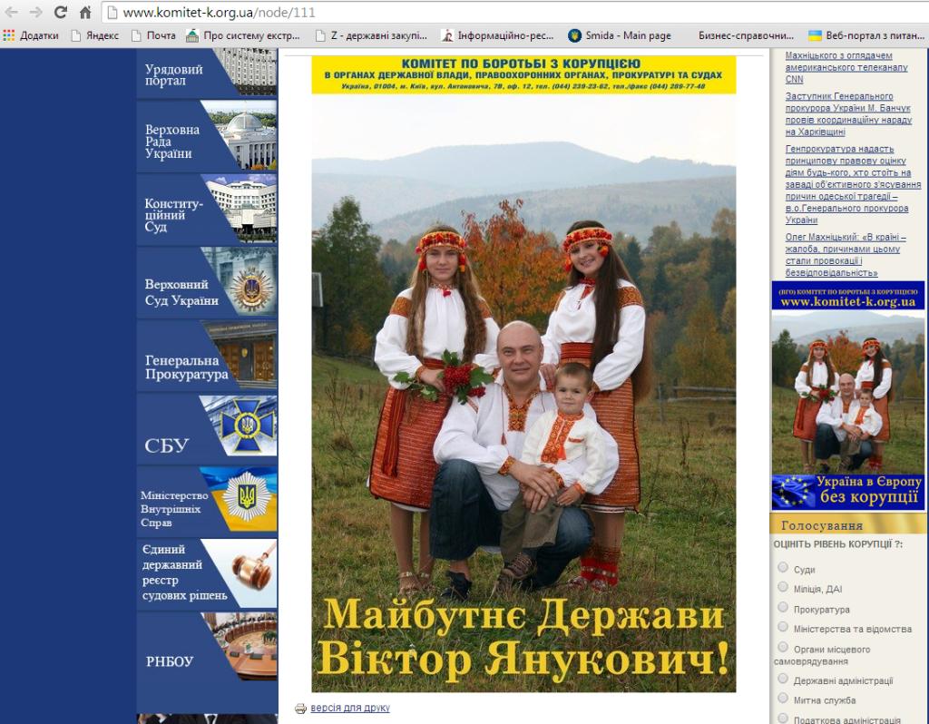 прінтскрін сайт комітет по поборотьбі з корупією