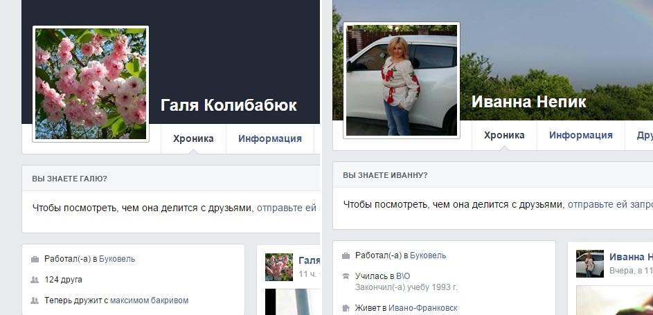 фейсбук буковель