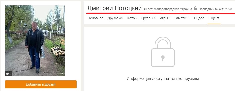 dmytro-pototskyj-skrin