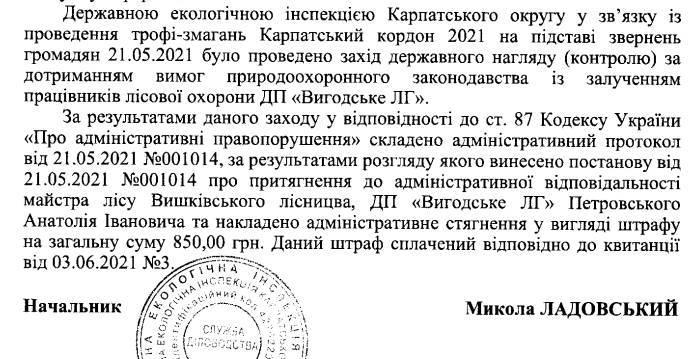 Прикарпатський лісівник заплатить штраф за незаконне ралі у Карпатах 1